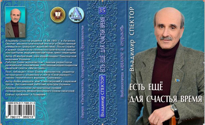 spektor book