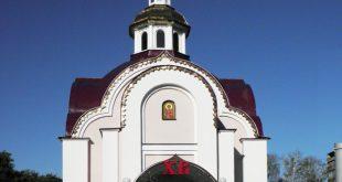 Больничная церковь Св. мученика Пантелеймона-целителя.
