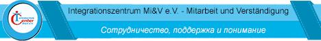 Integrationszentrum Mi&V e.V. – Mitarbeit und Verständigung